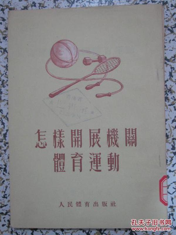 怎样开展机关体育运动 1954年1版1次 人民体育出版社