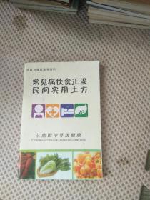 常见病饮食正误  民间实用土方