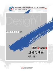 """普通高等教育艺术设计类专业""""十二五""""规划教材计算机软件"""