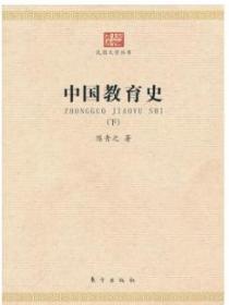 【全新正版】中国教育史(上下)(LHHS)