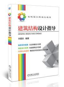 建筑结构设计指导 9787111415268 李星荣著 机械工业出版社