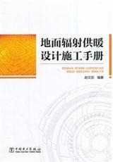 地面辐射供暖设计施工手册9787512360594赵文田/中国电力出版社/蓝图建筑书店