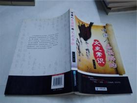 中国人易误解的文史常识