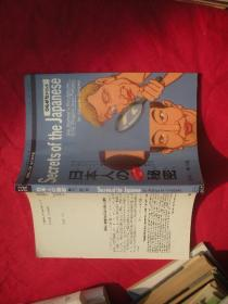 日本人の秘密(孔网独本)