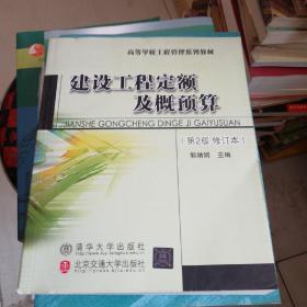 高等学校工程管理系列教材:建设工程定额及概预算(第2版)(修订本)