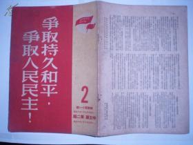 毛泽东像:论人民民主专政(争取持久和平,争取人民民主!1949年10月15日中文版第二期 总第四十一期)