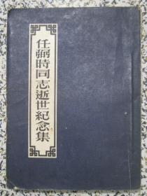 任弼时同志逝世纪念集 1951年出版