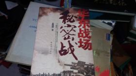 华东战场秘密战