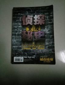 侦探重庆秘史