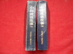 中国成语故事(中、下卷)2本合售