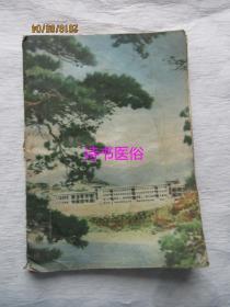 國際幻術——國光書店1954版