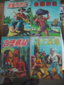 世界名著图画故事丛书  第3辑十册合售,有原胶套