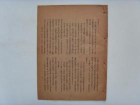 民国23年《禹贡》第1卷第2期 古史中地域的扩张 辽史地理志补正 洪水传说之推测 前汉户口统计表 方志之名称与种类
