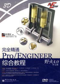 完全精通Pro/ENGINEER野火4.0中文版综合教程(含DVD光 9787