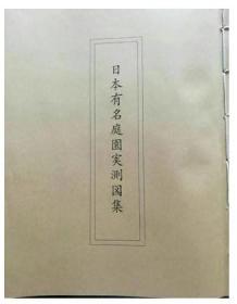 包邮/日本有名庭园实测图集/  /共45张图/八开