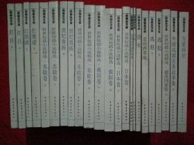 中学生文库23本