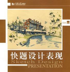 快题设计表现 9787560837550 薛加勇著 同济大学出版社