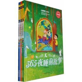365夜睡前故事(儿童启蒙版)(套装共3册)