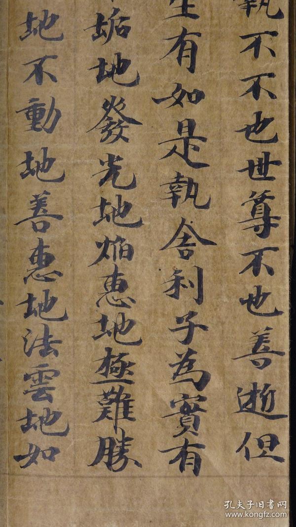 八世纪唐中期敦煌写经、吐蕃写经精品《大般若波罗蜜多经》