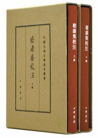 嵇康集校注(中国古典文学基本丛书 典藏本 全2册) (精装全新未拆封)