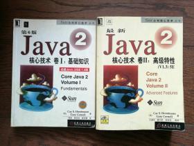 Java 核心技术 卷Ⅰ:基础知识(原书第9版)、Java 2核心技术 卷Ⅰ:基础知识、卷Ⅱ:高级特性(无光盘,Java 2书内有笔画横线和字迹,3册合售)