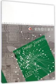 室内设计制图(21世纪全国普通高等院校美术艺术设计专业十