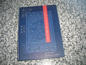 中国蓝印花布纹样大全:藏品卷