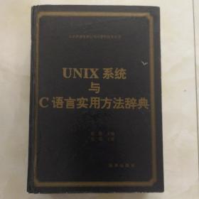 UNIX系统与C语言实用方法辞典