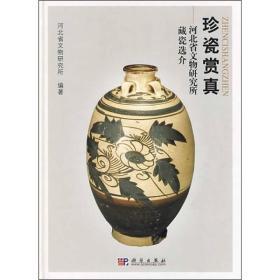 珍瓷赏真--河北省文物研究所所藏瓷选介