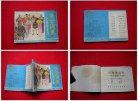 《济公活佛》第4册,浙江1985.4一版一印,8018号,连环画
