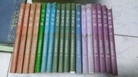 金庸小说18本合售