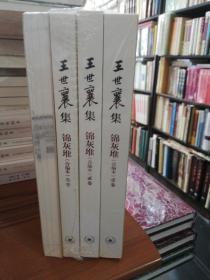 王世襄集:锦灰堆:合编本  全4册