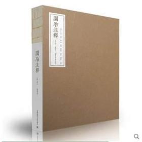 【正版新书】 园冶注释重排本,第2版 (明)计成 原著;陈植 注释