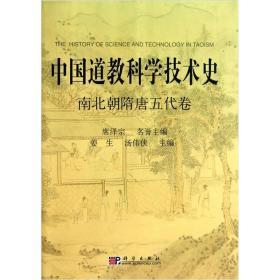 中国道教科学技术史·南北朝隋唐五代卷