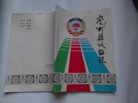 兖州县政协志 (1955—1991)