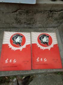 东方红1968年19-21,22--24【2本】