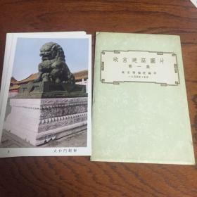 1954年彩色画片—— 故宫建筑图片第一集 十张全,私藏品好