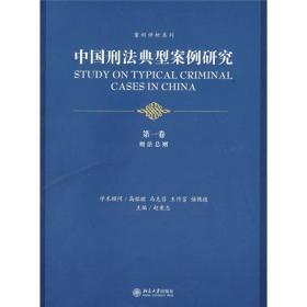 中国刑法典型案例研究(第1卷):刑法总则