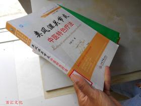 类风湿关节炎中医特色疗法.常见病中医临床经验丛书【第二辑】