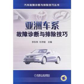 汽车故障诊断与排除技巧丛书:亚洲车系故障诊断与排除技巧