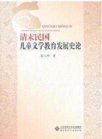 【全新正版】清末民国儿童文学教育发展史论