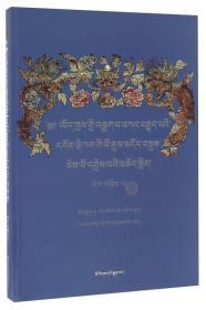 藏区竹巴噶举派寺院大全(2 藏文版)