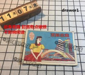 王茹出走(连环画)
