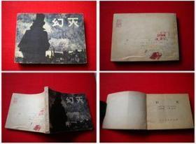 《幻灭》巴尔扎克。人美1985.2一版一印10万册,7306号.连环画