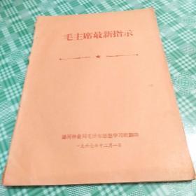 毛泽东最新指示 通河林业局毛泽东思想学习班翻印