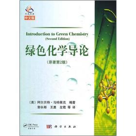 绿色化学导论(原著第2版)