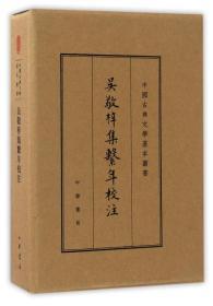 吴敬梓集系年校注(典藏本) (繁体中文) (精装全新未拆封)