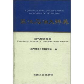 英汉石油大辞典:油气储运分册