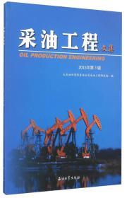 采油工程文集(2015年第3辑)