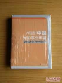 中国光彩事业年鉴2008-2015【详情看图——实物拍摄】全新未开封